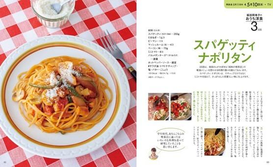 【3日目】スパゲッティナポリタン
