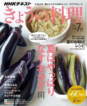NHK きょうの料理 2017年7月号
