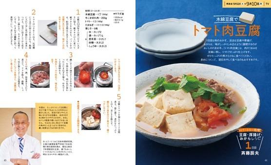【1日目】 トマト肉豆腐/斉藤辰夫