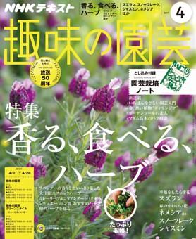 NHK 趣味の園芸 2017年4月号