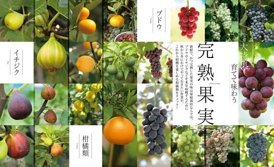 [特集] 育てて味わう完熟果実