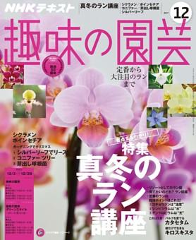 NHK 趣味の園芸 2017年12月号
