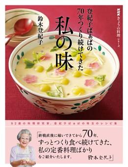 登紀子ばぁばの70年つくり続けてきた 私の味 NHKきょうの料理シリーズ
