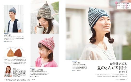 かぎ針で編む 夏のとんがり帽子