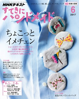 NHK すてきにハンドメイド 2017年6月号