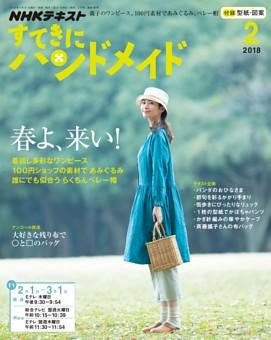 NHK すてきにハンドメイド 2018年2月号