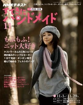 NHK すてきにハンドメイド 2018年11月号