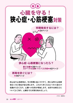 心臓を守る! 狭心症・心筋梗塞対策