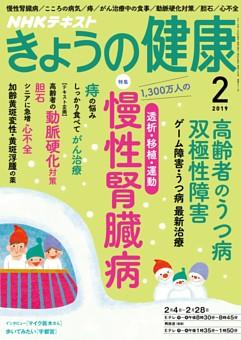 NHK きょうの健康 2019年2月号
