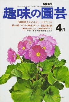 NHK 趣味の園芸_1973年 【創刊号】