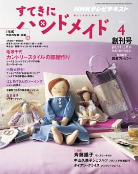 NHK すてきにハンドメイド_2010年 【創刊号】