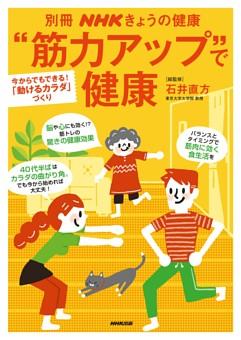 """""""筋力アップ""""で健康 今からでもできる!「動けるカラダ」づくり 別冊NHKきょうの健康"""