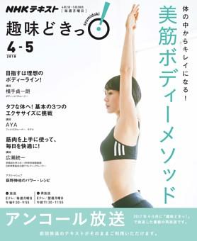 NHK趣味どきっ!体の中からキレイになる! 美筋ボディーメソッド