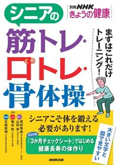 シニアの筋トレ・口トレ・骨体操(別冊NHKきょうの健康)