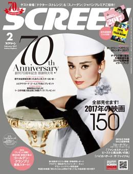 SCREEN 2017年2月号