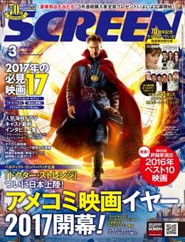 SCREEN 2017年3月号