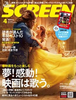 SCREEN 2017年4月号