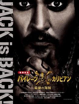 ■巻頭「パイレーツ・オブ・カリビアン/最後の海賊」&ジョニー・デップ