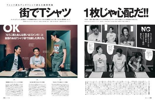 FEATURE ARTICLES OF THE MONTH Tシャツ派もアンチTシャツ派も大納得特集 街でTシャツ1枚じゃ心配だ!!