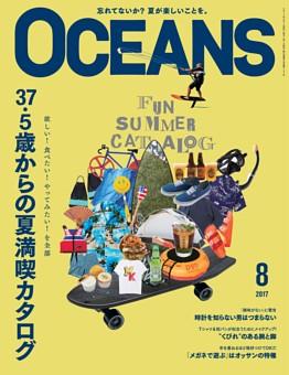 OCEANS 2017年8月号