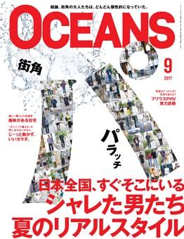 OCEANS 2017年9月号