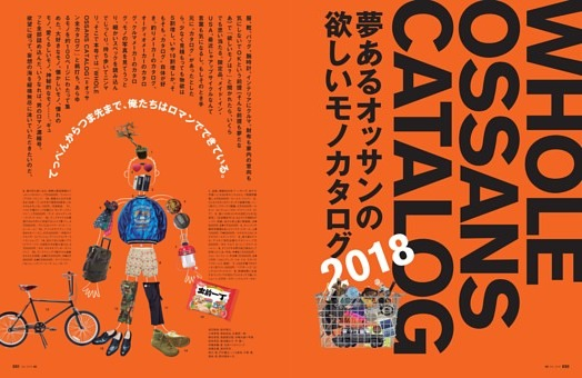 FEATURE ARTICLES OF THE MONTH WHOLE OSSANS CATALOG 夢あるオッサンの欲しいモノカタログ2018