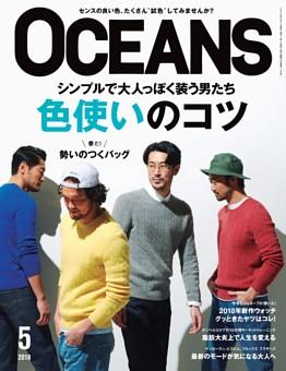 OCEANS 2018年5月号