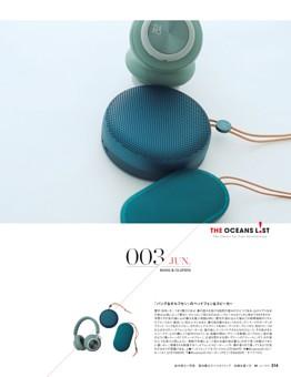 THE OCEANS L!ST 「バング&オルフセン」のヘッドフォン&スピーカー