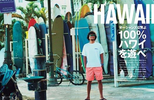 オーシャンズな男よ 「100%ハワイを遊べ」