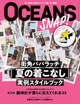OCEANS 2018年9月号