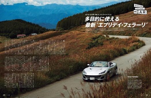 """クルマ買いの""""背中押し"""" GTカーなら買い物にも、ロングドライブにも 多目的に使える最新〝エブリデイ・フェラーリ〞"""