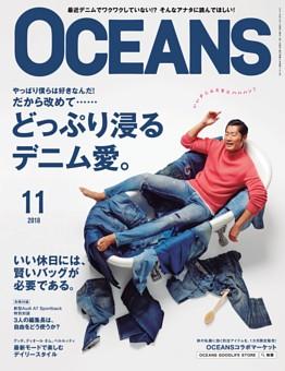 OCEANS 2018年11月号