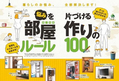 【第1特集】悩みを片付ける部屋作りのルール100