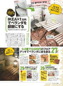 【第1特集】部屋作りのルール100 IKEA U1万円でベランダを部屋にする