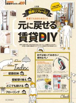 【第1特集】部屋作りのルール100 小特集「元に戻せる賃貸DIY」