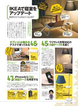 【第1特集】部屋作りのルール100 IKEA 寝室をアップデート