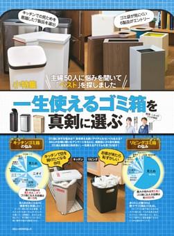 【第1特集】部屋作りのルール100 小特集「一生使えるゴミ箱」
