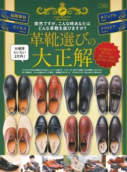 【小特集】革靴選びの大正解