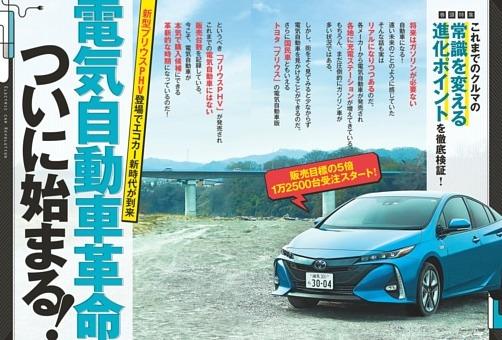 電気自動車革命