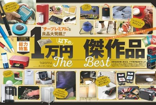 1万円以下の傑作品THE BEST