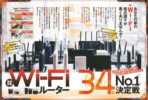 巻頭特集●Wi-Fiルーター34台No.1決定戦