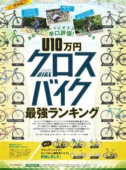 第3特集●U10万円クロスバイク最強ランキング