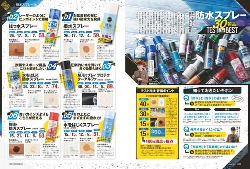 小特集●TEST the BEST 防水スプレー30製品比較