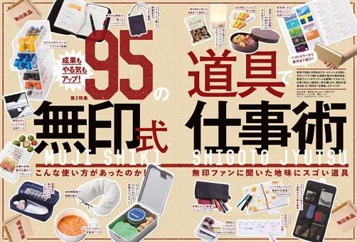 【特典】95の道具で無印式仕事術