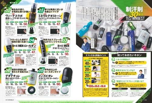 【小特集】TESTtheBEST 制汗剤30製品比較