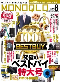 MONOQLO 2017年8月号