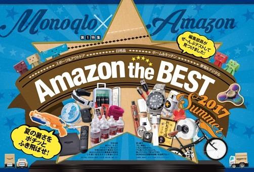 総力特集 Amazon the BEST 2017summer