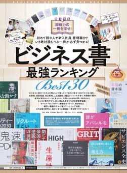 【第3特集】ビジネス書 最強ランキングBEST30