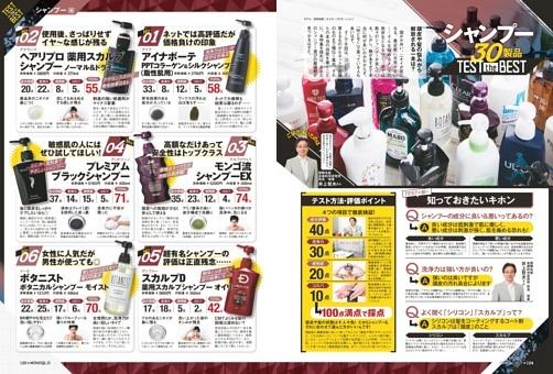 【小特集】男性用シャンプー30製品比較