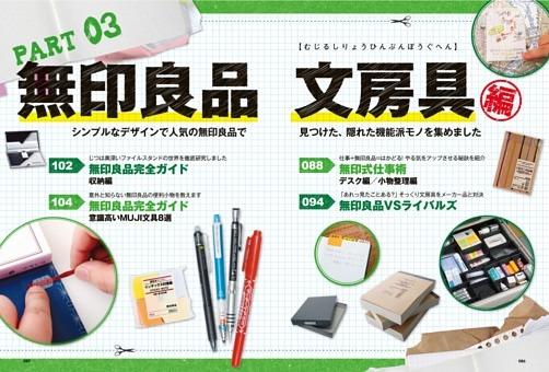 【特典】文房具大全 無印良品文房具